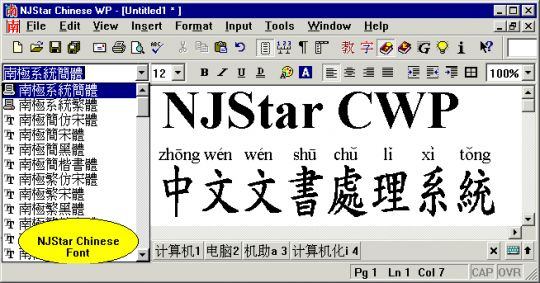NJStar Chinese Word Processor Screenshot