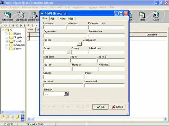 Power Phone Book Enterprise Edition Screenshot