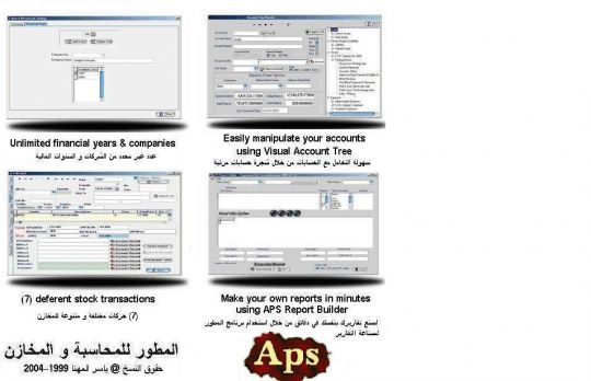 APS Accounting & Stock Control Screenshot