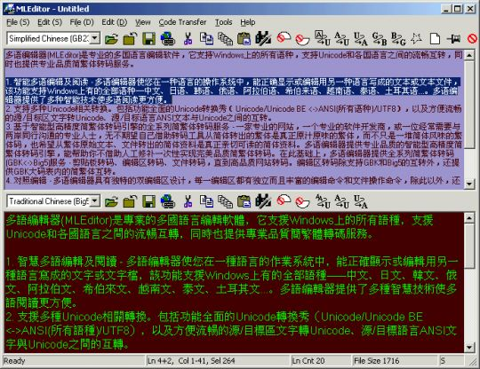 MLEditor Standard Edition Screenshot